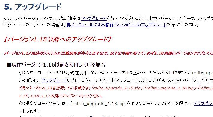 ra_versionup_08
