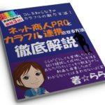 Colorful(カラフル)とネット商人PROを連携させる方法