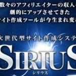 【シリウス(SIRIUS)】レスポンシブのテンプレートでヘッダー画像が個別に設定できない件