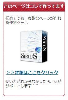 sirius010