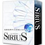 【シリウス(SIRIUS)】増えすぎたサイトをまとめる方法