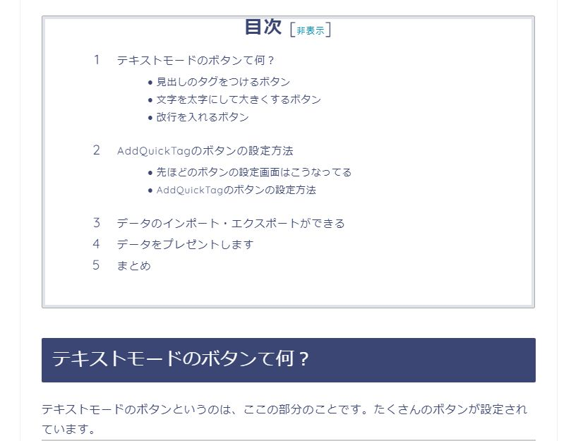 Table of Contents Plus設定