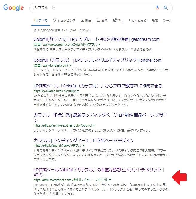 カラフルの検索結果