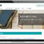 賢威8を最新版にアップデートするやり方を徹底解説。