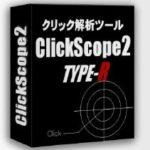 クリックスコープ2で変な画面が表示される件