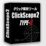 クリックスコープ2上位版(TYPE-R) インストール方法