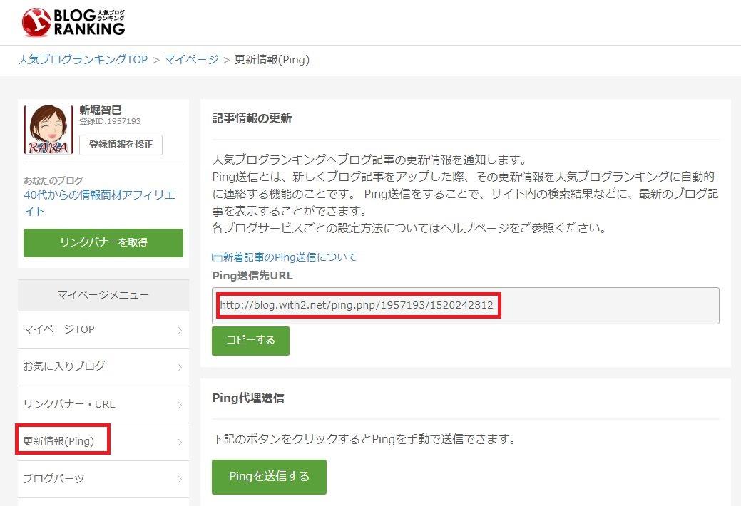ブログランキングPing送信先URL